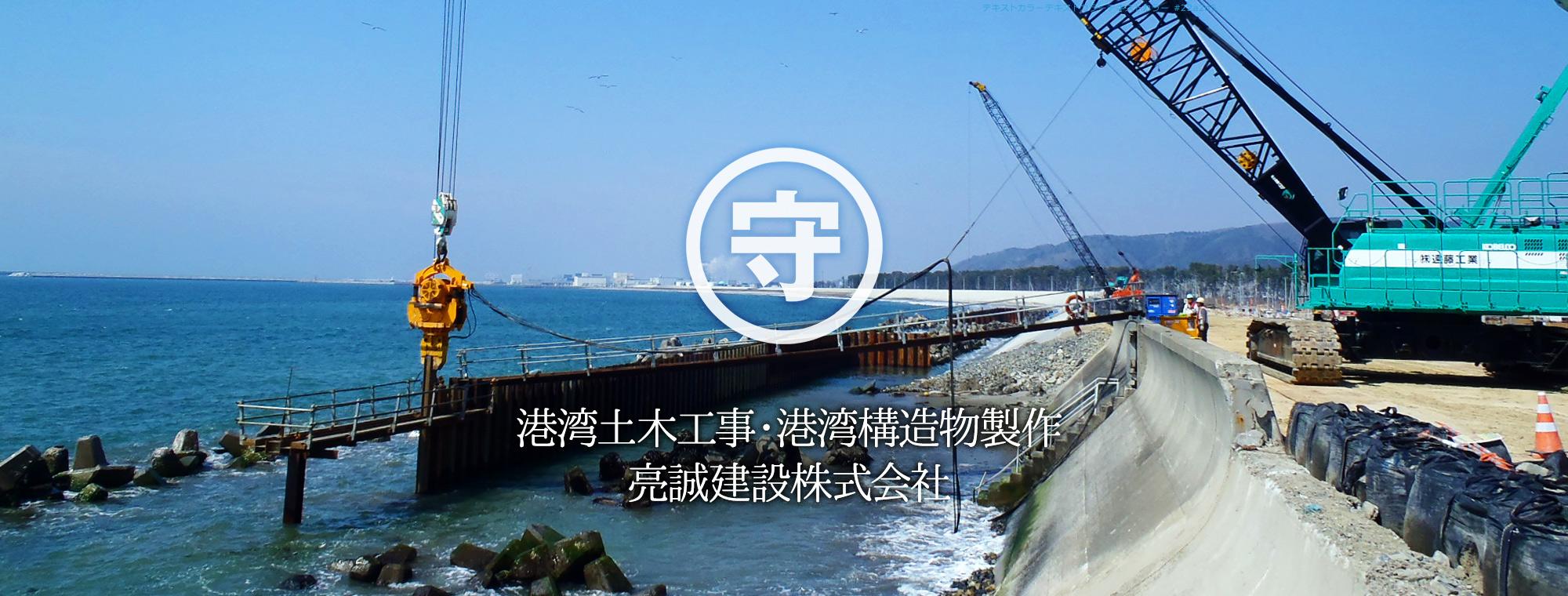 港湾土木工事・港湾構造物製作 亮誠建設株式会社